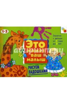 Колдина Дарья Николаевна Рисуем ладошками. Художественный альбом для занятий с детьми 1-3 лет.