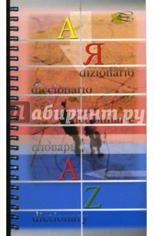 Книга алфавитная 96л 30143 (пружина)