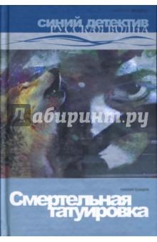 Комаров Николай Яковлевич Смертельная татуировка: Роман.