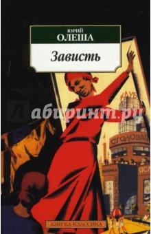 Олеша Юрий Карлович Зависть. Избранные произведения