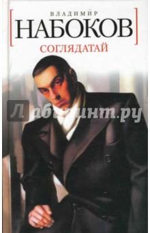 Набоков Владимир Владимирович Соглядатай