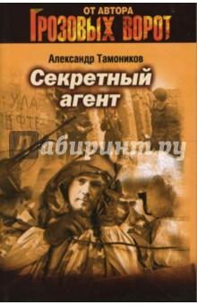 Тамоников Александр Александрович Секретный агент