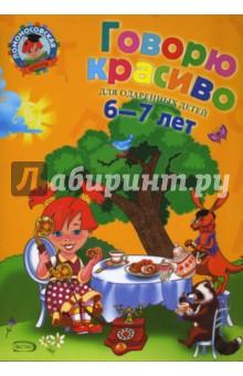Володина Наталья Владимировна Говорю красиво: для детей 6-7 лет