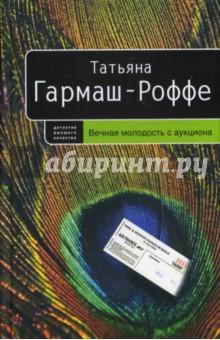 Гармаш-Роффе Татьяна Владимировна Вечная молодость с аукциона