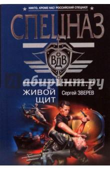 Зверев Сергей Иванович Живой щит