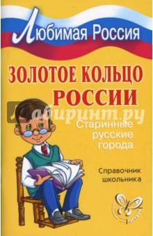 Синова Ирина Владимировна Золотое кольцо России: Старинные русские города.