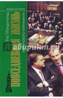 Макдональд Уна Повседневная жизнь Британского парламента