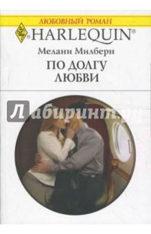 Милберн Мелани По долгу любви