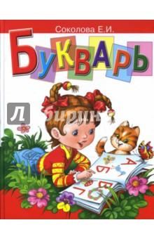 Соколова Елена Ивановна Букварь: Пособие по обучению чтению детей 4-7 лет