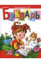 Букварь: Пособие по обучению чтению детей 4-7 лет