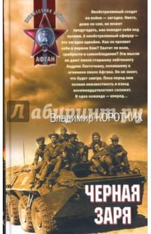 Коротких Владимир Александрович Черная заря