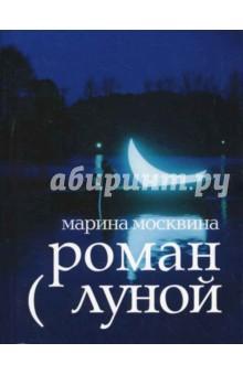 Москвина Марина Львовна Роман с луной