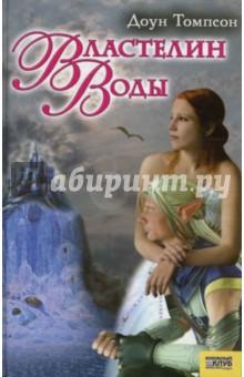 Томпсон Доун Властелин воды