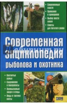 Современная энциклопедия рыболова и охотника