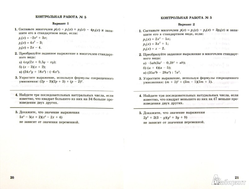 Алгебра самостоятельные и контрольные кузнецова