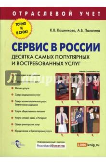 Кашникова Ксения Сервис в России. Десятка самых популярных и востребованных услуг