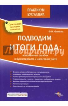 Филина Фаина Николаевна Подводим итоги года: исправление ошибок в бухгалтерском и налоговом учете