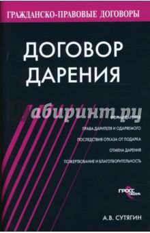 Сутягин Алексей Владимирович Договор дарения