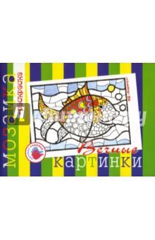 Лыкова Ирина Александровна Вечные картинки. Альбом для детского художественного творчества.
