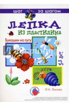 Лыкова Ирина Александровна Букашки на лугу (лепка из пластилина)