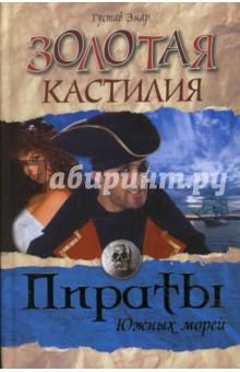 Эмар Густав Золотая кастилия