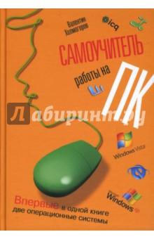 Холмогоров Валентин Самоучитель работы на ПК