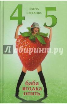 Светлова Елена Витальевна 45 - баба ягодка опять
