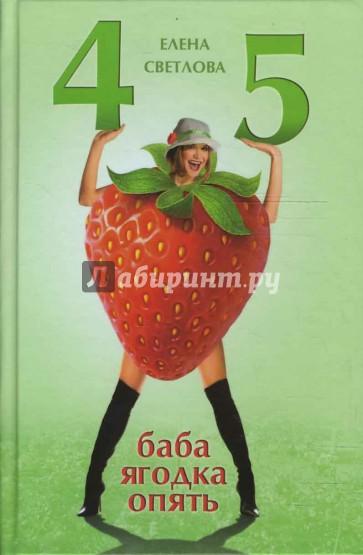 Открытки на 45 лет женщине прикольные про ягодку 16
