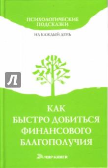 Хворостухина Светлана Александровна Как быстро добиться финансового благополучия