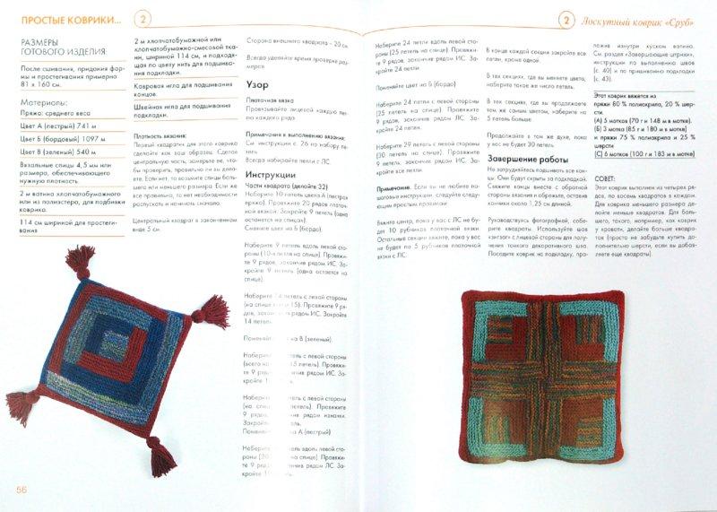 Иллюстрация 1 из 7 для Коврики своими руками - Донна Дручунас | Лабиринт - книги. Источник: Лабиринт