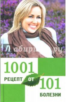 Дубровская Светлана Валериевна 1001 рецепт от 101 болезни