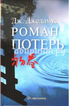 Джедамус Джулит Роман потерь