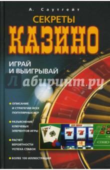 Саутгейт А. Секреты казино. Играй и выигрывай