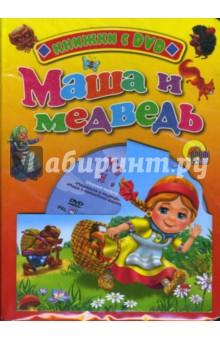 Маша и медведь (+ DVD)
