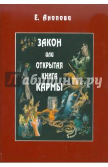 Анопова Елена Иосифовна Закон или Открытая Книга Кармы