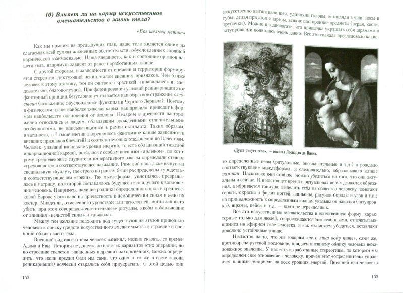 Иллюстрация 1 из 16 для Закон или Открытая Книга Кармы - Елена Анопова   Лабиринт - книги. Источник: Лабиринт