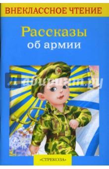 Рассказы об армии