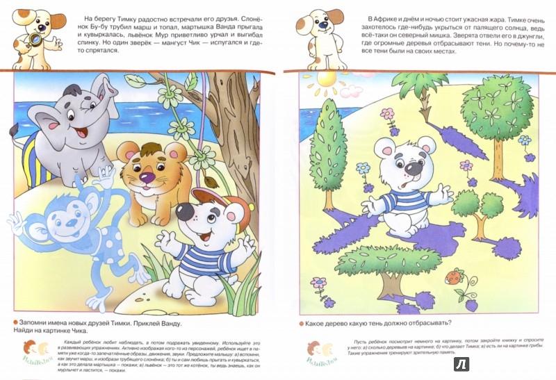 Иллюстрация 1 из 26 для Развиваем память и внимание / Первые уроки 4+ - Л. Калинина | Лабиринт - книги. Источник: Лабиринт