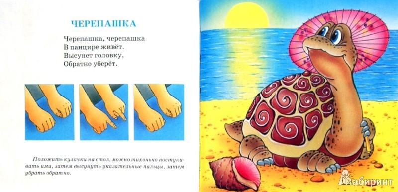 Иллюстрация 1 из 9 для Игры с пальчиками - Юлия Соколова | Лабиринт - книги. Источник: Лабиринт