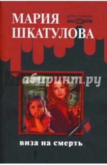 Шкатулова Мария Виза на смерть