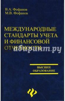 Фофанов Владимир, Фофанов Михаил Международные стандарты учета и финансовой отчетности