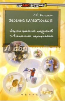 Веселый калейдоскоп. Сборник школьных праздников и внеклассных мероприятий
