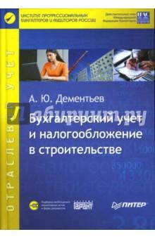Дементьев Александр Бухгалтерский учет и налогообложение в строительстве (+CD)