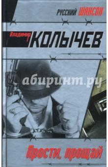 Колычев Владимир Григорьевич Прости, прощай
