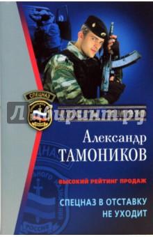 Тамоников Александр Александрович Спецназ в отставку не уходит