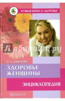 Данилова Наталья Здоровье женщины: Энциклопедия