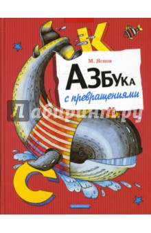 Яснов Михаил Давидович Азбука с превращениями