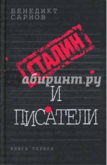 Сарнов Бенедикт Михайлович Сталин и писатели: Книга первая