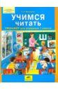 Мишакина Татьяна Леонидовна Учимся читать: Тренажер для учащихся 1 класса