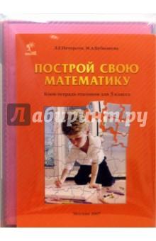 Построй свою математику. Блок-тетрадь эталонов для 3 классаМатематика. 3 класс<br>Учебные пособия являются частью открытого учебно-методического комплекса Школа 2000…. Предназначены для организации самостоятельной познавательной деятельности учащихся, работающих по учебникам математики для 1-4 классов автора Л. Г. Петерсон. <br>Пособие ориентировано на формирование прочных знаний по математике, общеучебных умений и деятельностных способностей, развитие самостоятельности, мышления, речи, познавательного интереса. Создает базу для интеграции в начальной и средней школе курсов математики и информатики. Может использоваться в коллективной работе с учащимися на уроках деятельностной направленности и для индивидуальной работы по курсу математики 1-4 классов программы Школа 2000….<br>4-е издание, перереботанное<br>